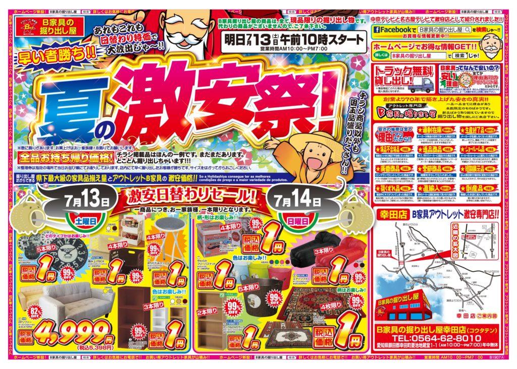 ☀夏の激安祭☀  税込 ¥1 !!