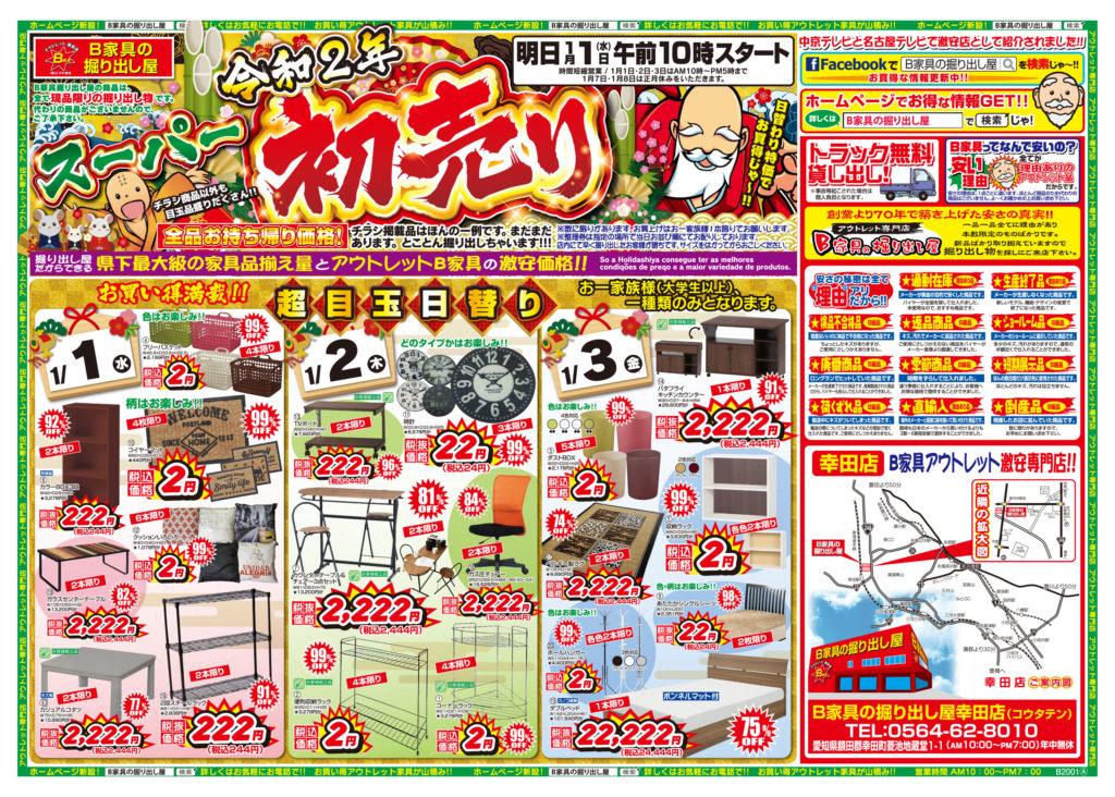 🌸令和2年🌸 スーパー!!初売セーール!!(; ・`д・´)