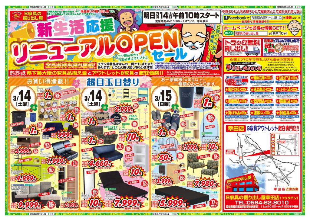 ✿✿新生活応援!!('◇')ゞ✿✿ リニューアルオープンセーール!!✿✿