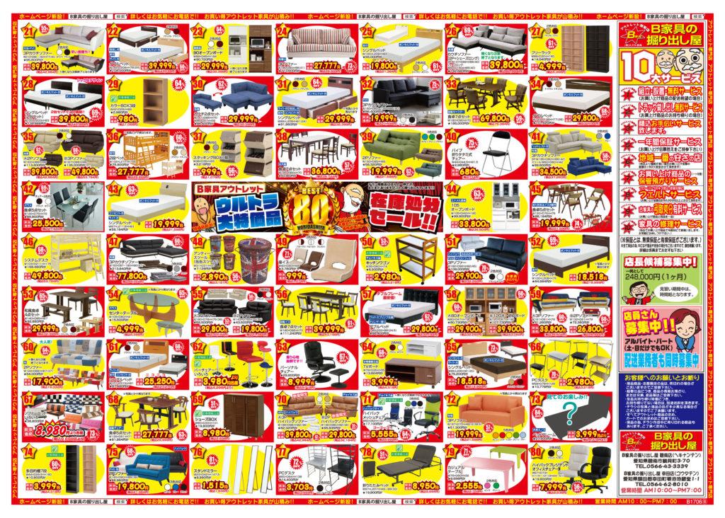 地域最安!!家具!! BEST80セーール!!(*^_^*)