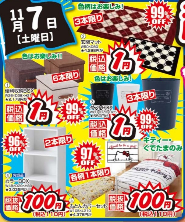 🧡🧡GO TO❗❗ 1円 100円❗❗ セーール🧡🧡