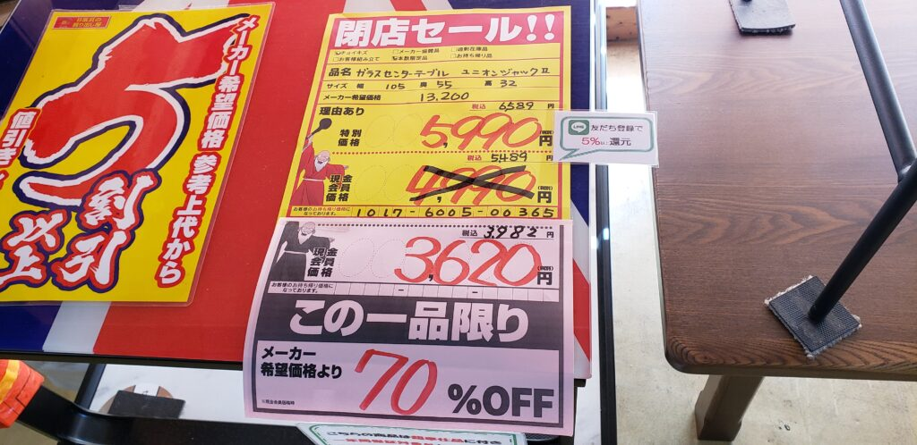 🔥🔥激・安🔥🔥 閉店セール 🔥🔥 😁😁
