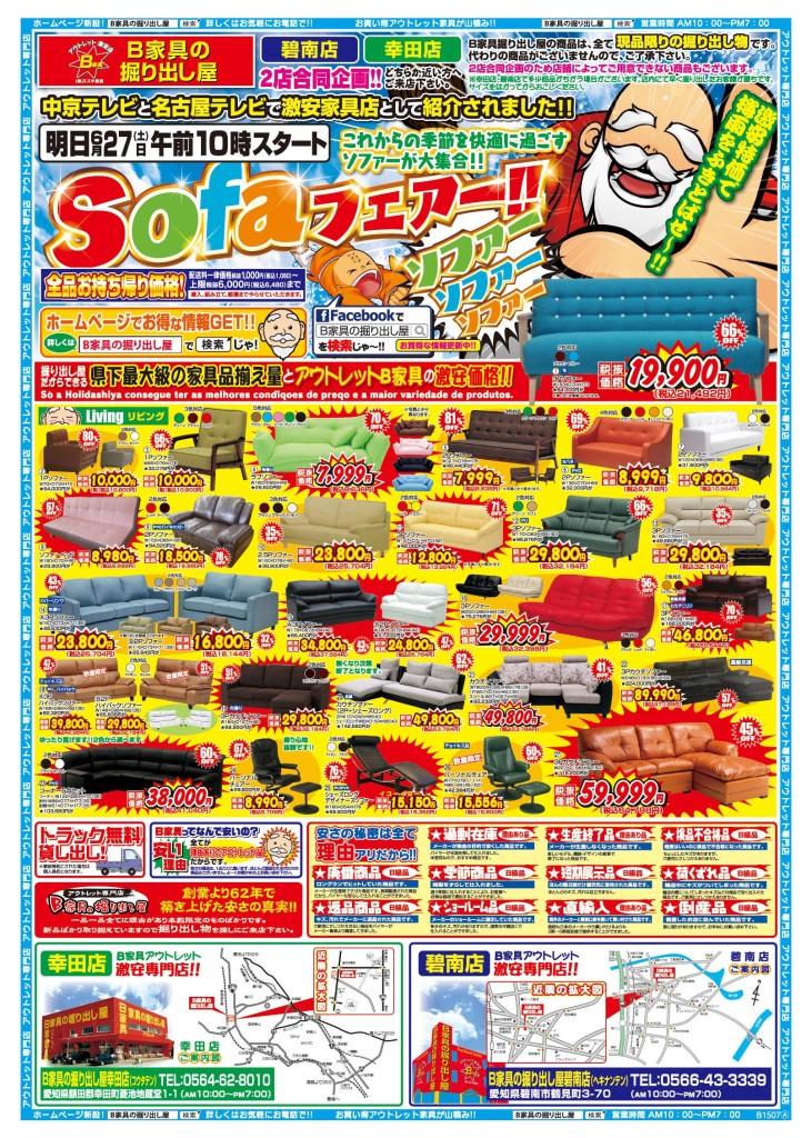 horidashiya-0704A-B4-印刷用