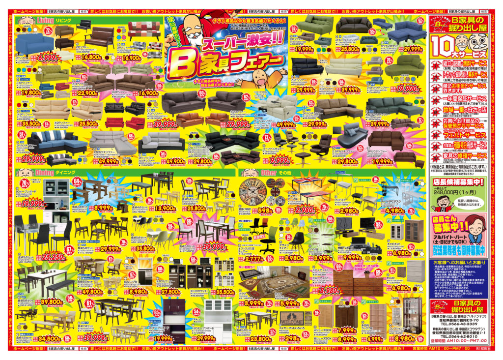 ✾✾ベット 100台✾✾  ベットフェアー!!\(^o^)/