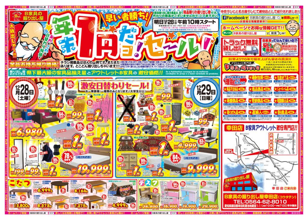 ⛄⛄今年最後の 1円セール!!⛄⛄ (#^.^#)