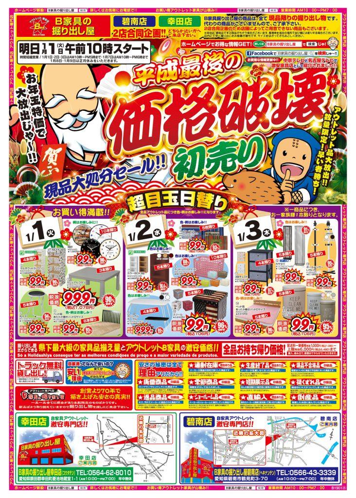 平成最後の☀価格破壊☀初売りセーーール☀\(^o^)/