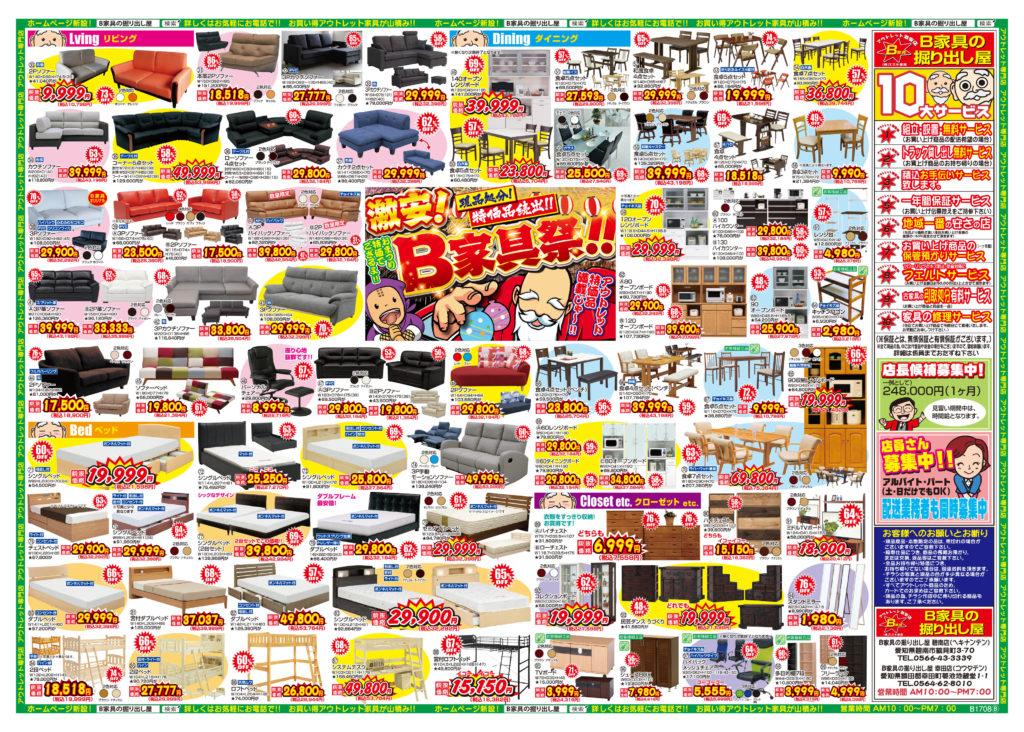 お盆休みも☀!! 激安!!B家具祭!!!\(^o^)/