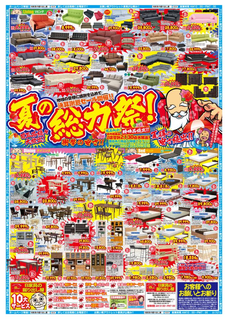 衝撃の安さ!!!夏の総力祭!!✾(^O^)