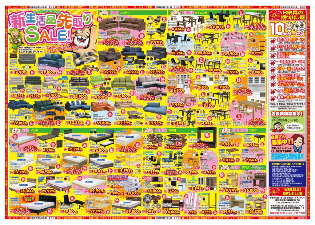 ☀新生活☀先取りセール☀ カラーBOX ¥99 (ー_ー)!!