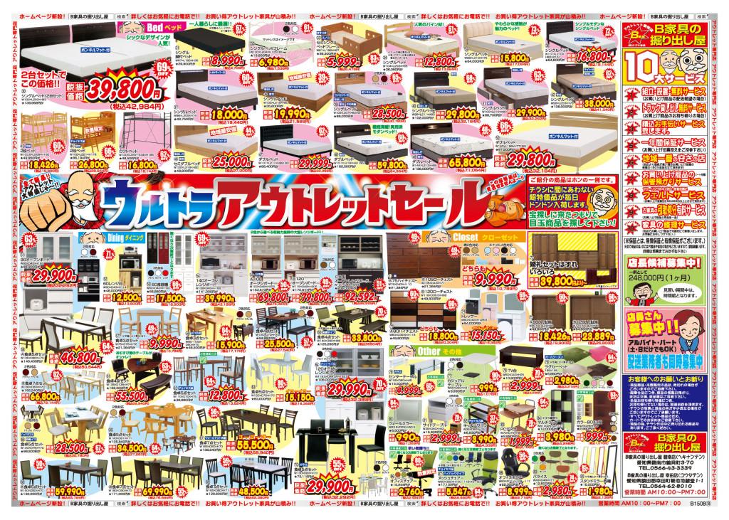 掘り出し屋-0801B-B4-印刷用