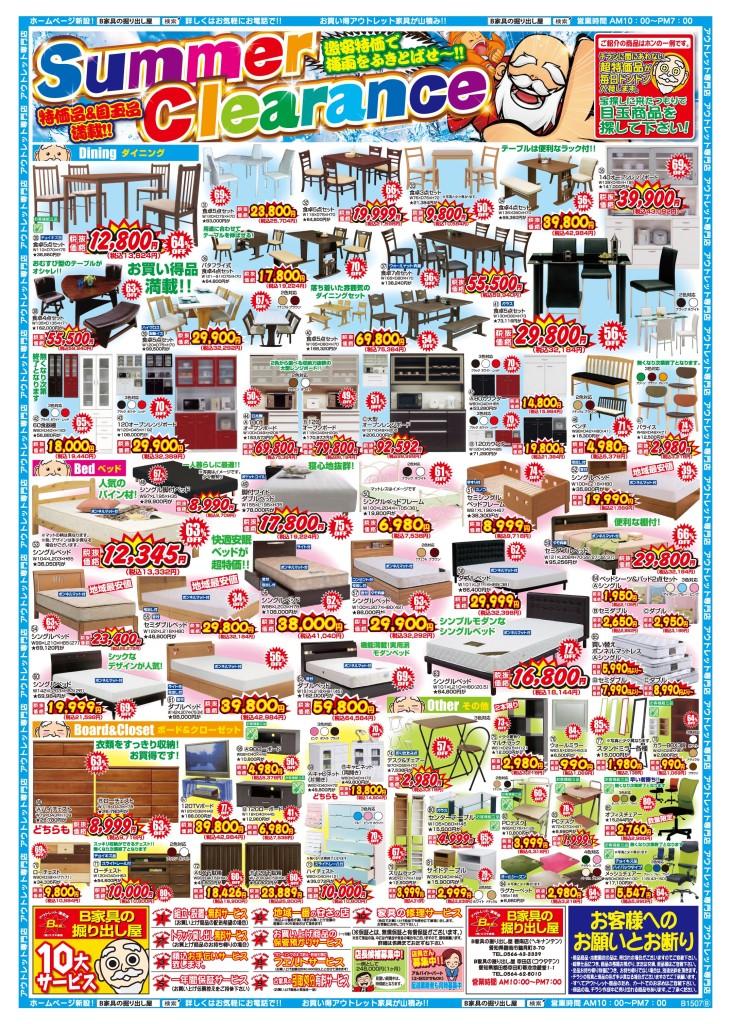 horidashiya-0704B_B4-印刷用