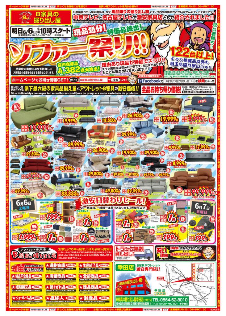 🎆新広告!!🎆 ソファー! 祭り!!🎆