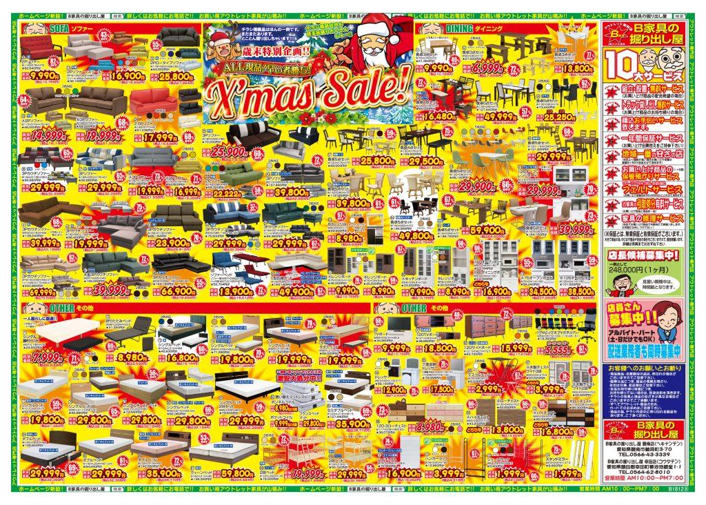 全品現品限り!!クリスマスセール!!(^O^)