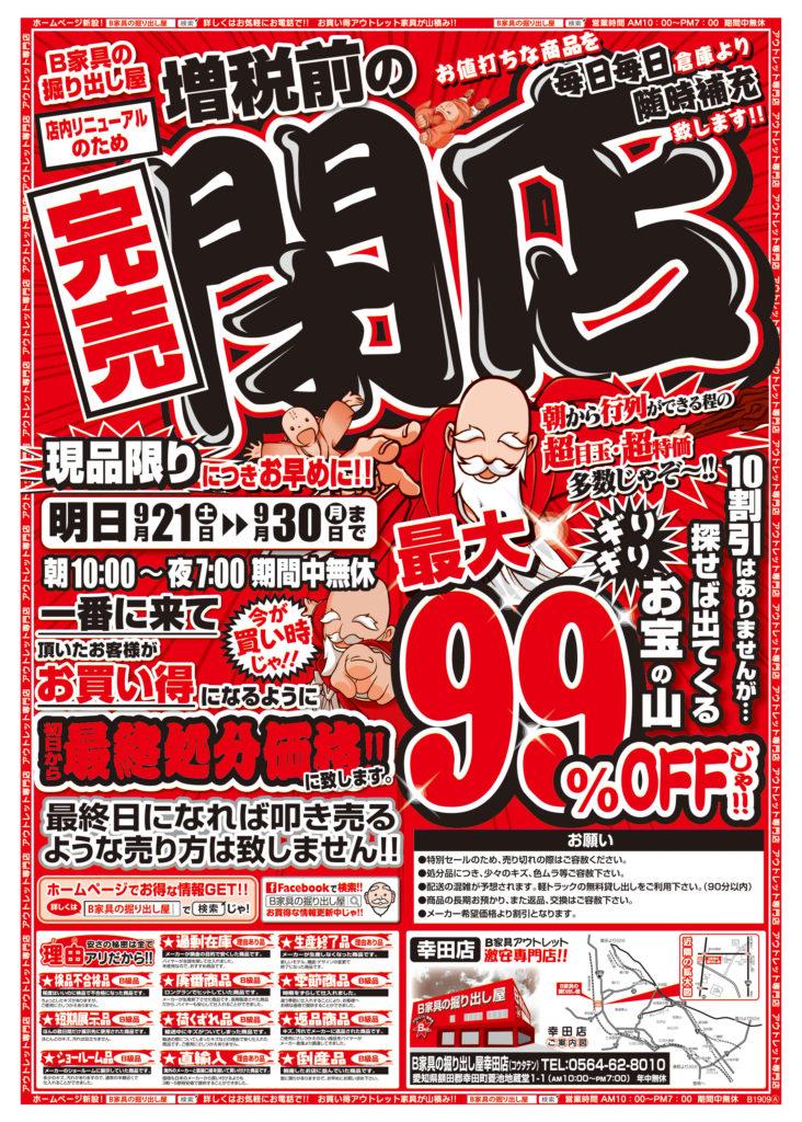 ☀増税前の☀ 完売閉店セール (*´ω`*)