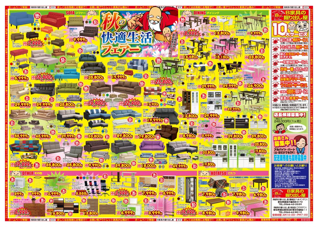✾✾快眠✾✾ ベット 100台展示中!!!(*^^)v