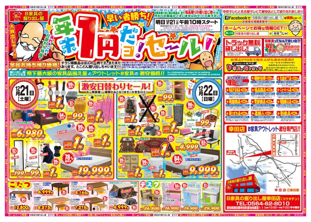 ⛄年末⛄ 1円だよー!! セーール!!⛄⛄ (#^.^#)