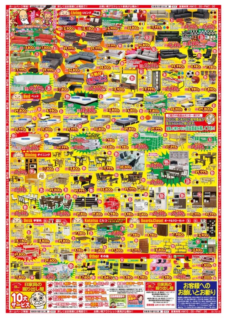 thumbnail_掘り出し屋様-0101B