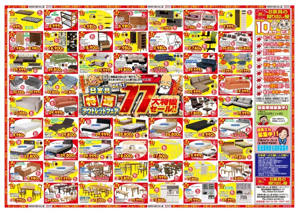 thumbnail_掘り出し屋-1001B-B4